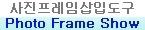 사진프레임삽입도구,Photo Frame Show