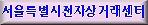 서울시전자상거래센터